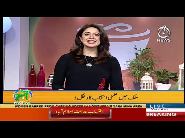 Aaj Pakistan With Sidra   15 October 2018   Aaj News