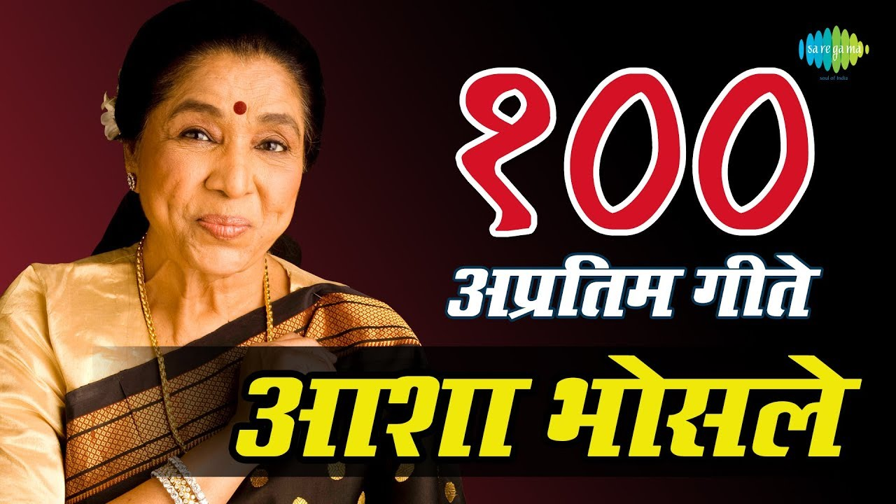 Top 100 Marathi songs of Asha Bhosle | आशा भोसले के 100 गाने | HD Songs | One Stop Jukebox