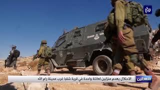 الاحتلال يهدم منزلين لعائلة واحدة في قرية شقبا غرب مدينة رام الله  (20/11/2019)