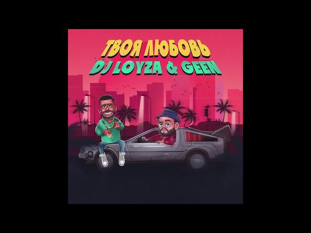 Dj Loyza & Geen - Твоя любовь (official audio)