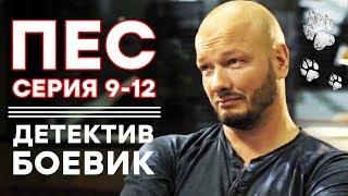 Сериал ПЕС – 3 СЕЗОН – Все серии подряд (9-12 серия) | Сериалы ICTV