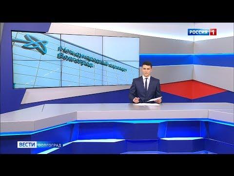 Вести-Волгоград. Выпуск 20.01.20 (14:25)