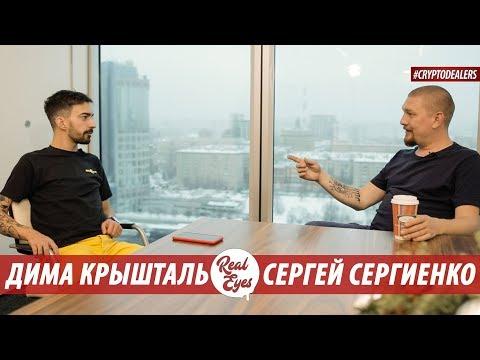 Время деньги. Интервью с Сергеем Сергиенко. ChronoBank.io. Real Eyes. Cryptodealers 18+