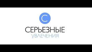 Серьезные увлечения. Павел Торгашев - ТОП-10 в мировом рейтинге стрелков