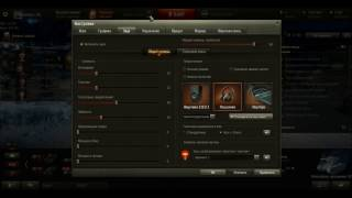 Настройка звука  World of Tanks в патче 9.17