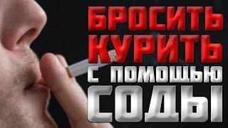 Сода помогает бросить курить