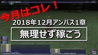 【FF11】2018年12月アンバス1章【攻略】
