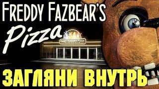 5 ночей с Фредди Пиццерия лего видео обзор из 5 ночей с Фредди ФНАФ Пицца FNAF 5 nights at pizzeria