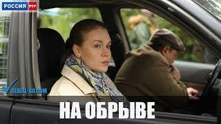 Сериал На обрыве (2018) 1-4 серии фильм мелодрама на канале Россия - анонс
