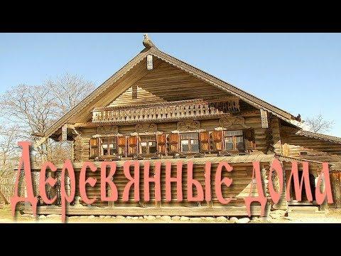 Деревянные дома от старины до наших дней