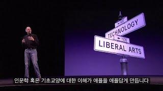 전설의 스티브 잡스 프레젠테이션 2 -  애플의 철학을 보여주는 2010년 아이폰 4 공개 중요 부분 요약 [자체 한글자막]