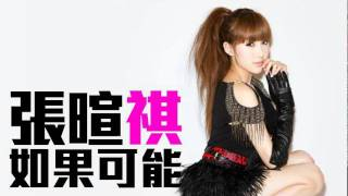 [JOY RICH] [新歌] 張暄祺 - 如果可能(韓劇李祘中文版片尾曲)(完整發行版)