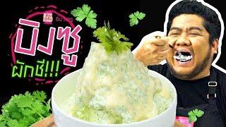 อิ่ม TIPS | บิงซูผักชี!! ฮิตกันนัก มา!! เดี๋ยวจะทำให้ดู!!