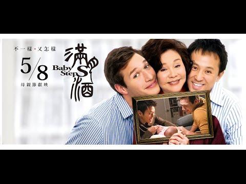 電影【滿月酒】花絮-歸亞蕾篇