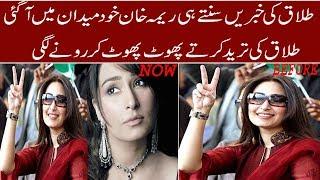 How said reema khan Abot Sepreation