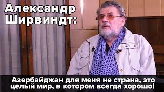 Александр Ширвиндт: Азербайджан для меня не страна, это целый мир, в котором всегда хорошо!