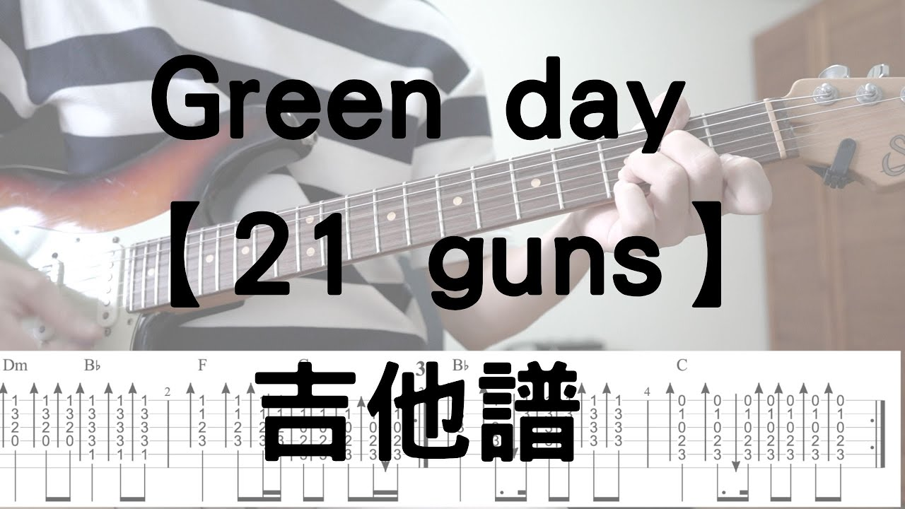 【哲搖滾】#7  Green day - 【21 guns】吉他譜  吉他 (Guitar  tabs 吉他譜)  #高中熱音社必練歌單