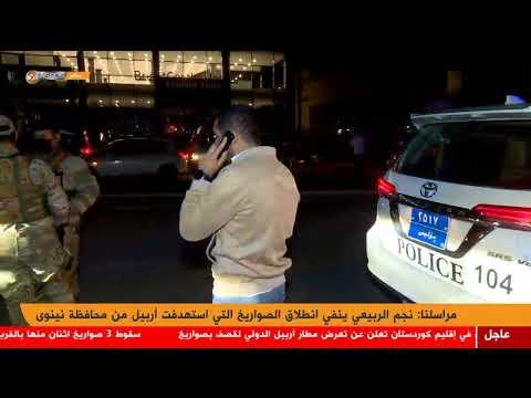 أربيل .. قصف بالصواريخ يستهدف مطار أربيل الدولي يسفر عن أصابة شخصين