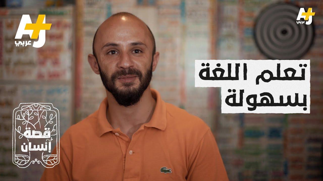 شاب سوري اكتشف طريقة سهلة لتعلم اللغات الأجنبية خلال فترة قصيرة