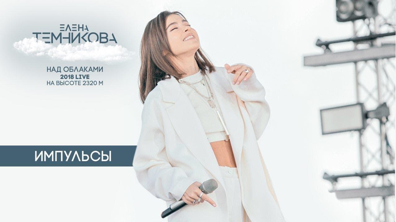 Над облаками (Live 2018) / Импульсы — Елена Темникова