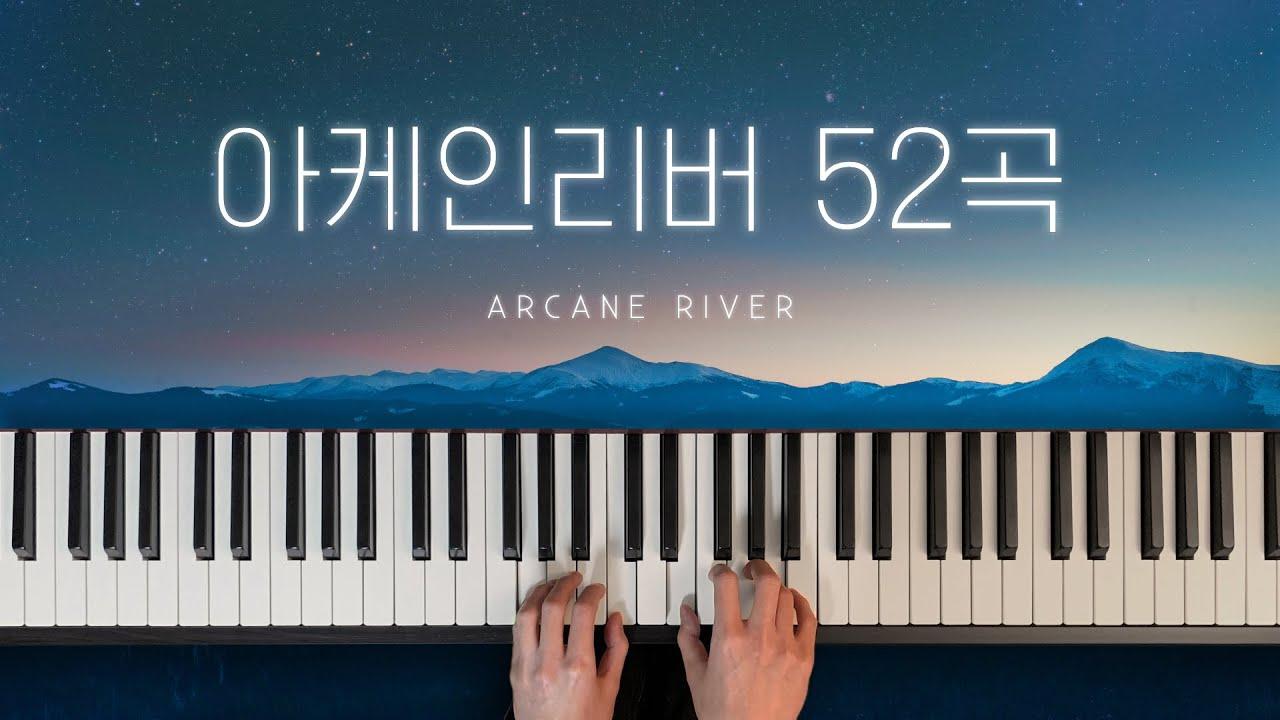 메이플스토리 아케인리버 피아노 52곡 (Maplestory Arcane River 52 tracks for Piano Solo)
