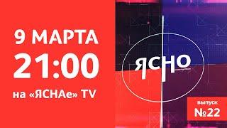 АНОНС Ясно о мини футболе 22 Беларусь vs Казахстан Борисов 900 в погоне за топами лиги