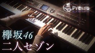 二人セゾン / 欅坂46 (ピアノ・ソロ) Presso