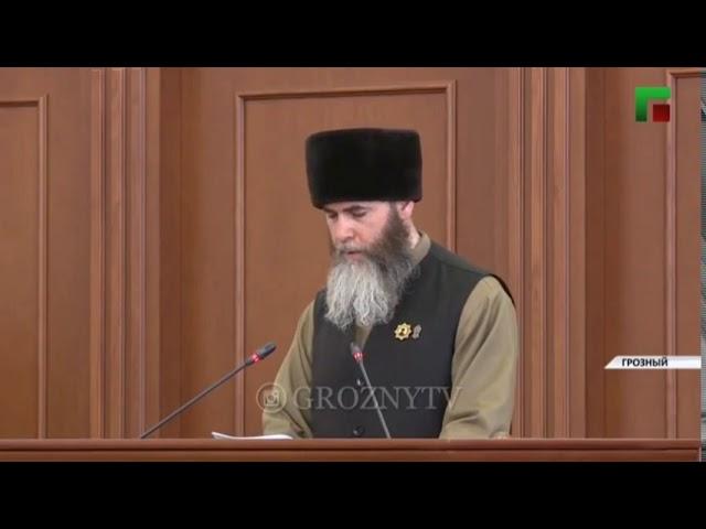 Выступление Муфтия перед Парламентом ЧР