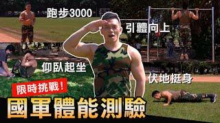限時挑戰【國軍體測】台灣最高標準 有多嚴格│健人腳勤│ 2021ep19
