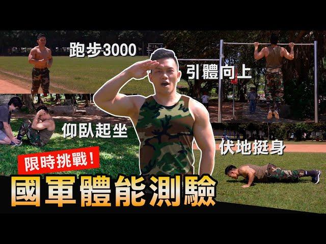 限時挑戰【國軍體測】台灣最高標準 有多嚴格?!│健人腳勤│ 2021ep19