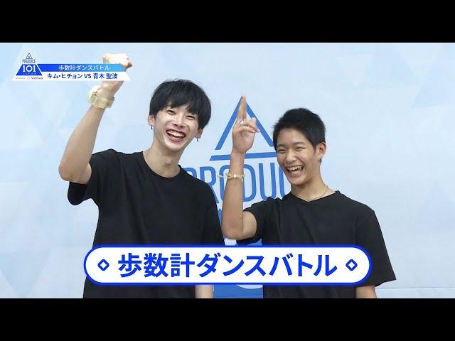 【青木 聖波(Aoki Masanami)VSキム・ヒチョン(Kim Heecheon)】歩数計ダンスバトル|PRODUCE 101 JAPAN