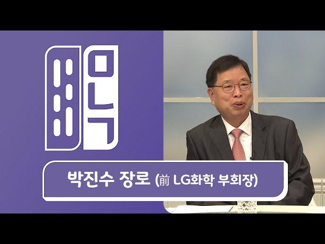 박진수 장로 (전 LG화학 부회장) | 만나고싶은사람 듣고싶은이야기