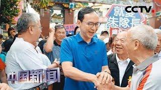 [中国新闻] 国民党初选民调最后一天 各阵营进行最后冲刺 | CCTV中文国际