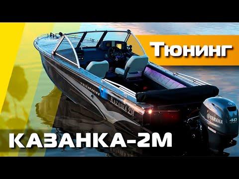 Тюнинг  «Казанка-2М» с мотором YAMAHA 40