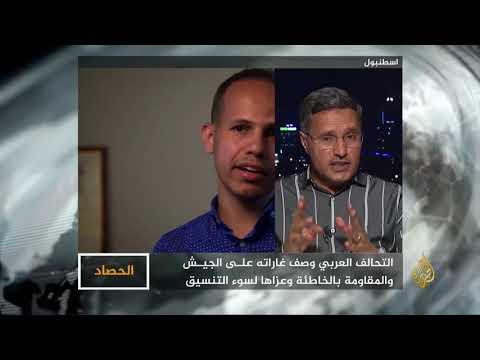 الحصاد- أجندة الإمارات في اليمن.. وصاية بكل الطرق  - نشر قبل 6 ساعة