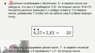 5 класс математика тема: