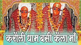 New Karoli Bhajan    Karoli Dham Aan  Basi  Kaila Maiya    Latest Bhajan# Ambey Bhakti