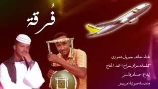 Download Video اجمل أغنيه سودانيه لي المغتربين🇸🇩🛫 MP3 3GP MP4