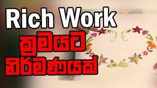 Rich Work ක්රමයට නිර්මණයක්   Piyum Vila   25 - 04 - 2019   Siyatha TV Thumbnail