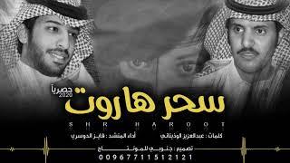 شيلة سحر هاروت كلمات عبدالعزيز الوذيناني اداء فايز الدوسري ( حصرياً ) 2020
