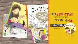 한국 문화가 담긴 그림책 《국시꼬랭이 동네》시리즈를 소…