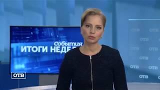 Смотреть видео Открыт Музей памяти представителей Российского Императорского Дома онлайн
