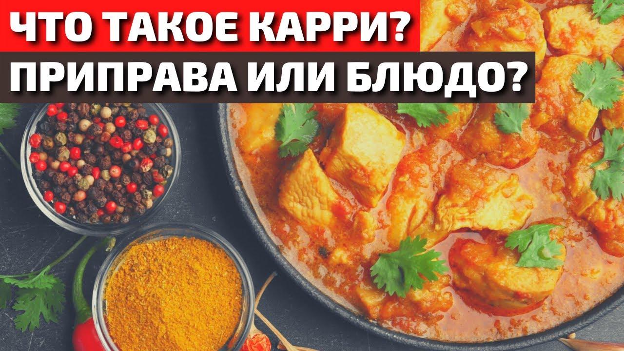 Что Такое Карри: Приправа или Блюдо? Как Правильно Приготовить Карри
