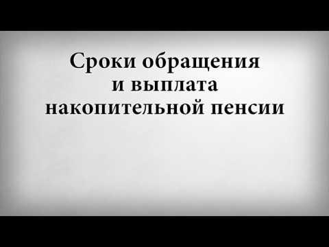 ЗАМОРОЗКА НАКОПИТЕЛЬНАЯ ПЕНСИЯ 2017