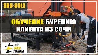 Обучение бурению клиента из Сочи на SBU-80LS от БурСпецТехники