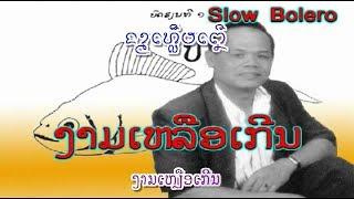 ງາມເຫລືອເກີນ  -  ຮ້ອງໂດຍ :  ກ. ແກ້ວກ່ຳພ້າ  -  Kor Keokampha  (VO) ເພັງລາວ ເພງລາວ เพลงลาว lao tuto