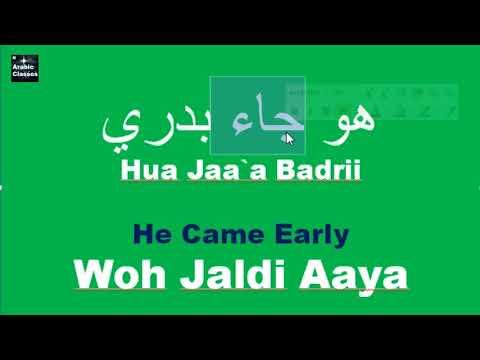 Learn Arabic | Spoken Arabic | He Came Early | i`ll Call you Tomorrow | He is at Home Now|Ajkhanphd