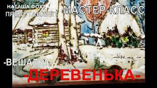 Наташа Фохтина  Деревенька