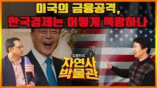 [김정민의자연사박물관]5부 8편(성상훈기자편)-미국의 금융공격, 한국경제는 어떻게 폭망하나