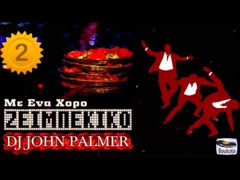 ΜΕ ΕΝΑ ΧΟΡΟ ΖΕΙΜΠΕΚΙΚΟ No.2 - DJ JOHN PALMER  Mix 2014